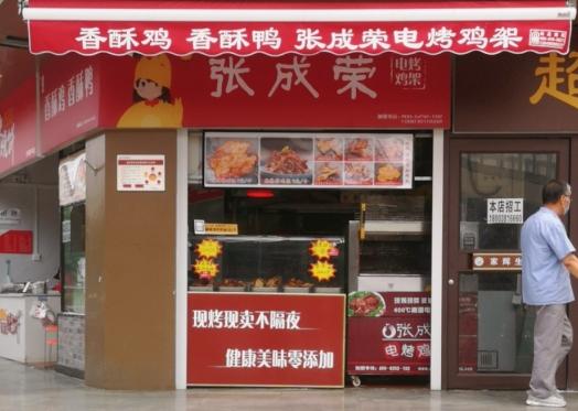 加盟张成荣电烤鸡架打造更辉煌的快餐品牌!