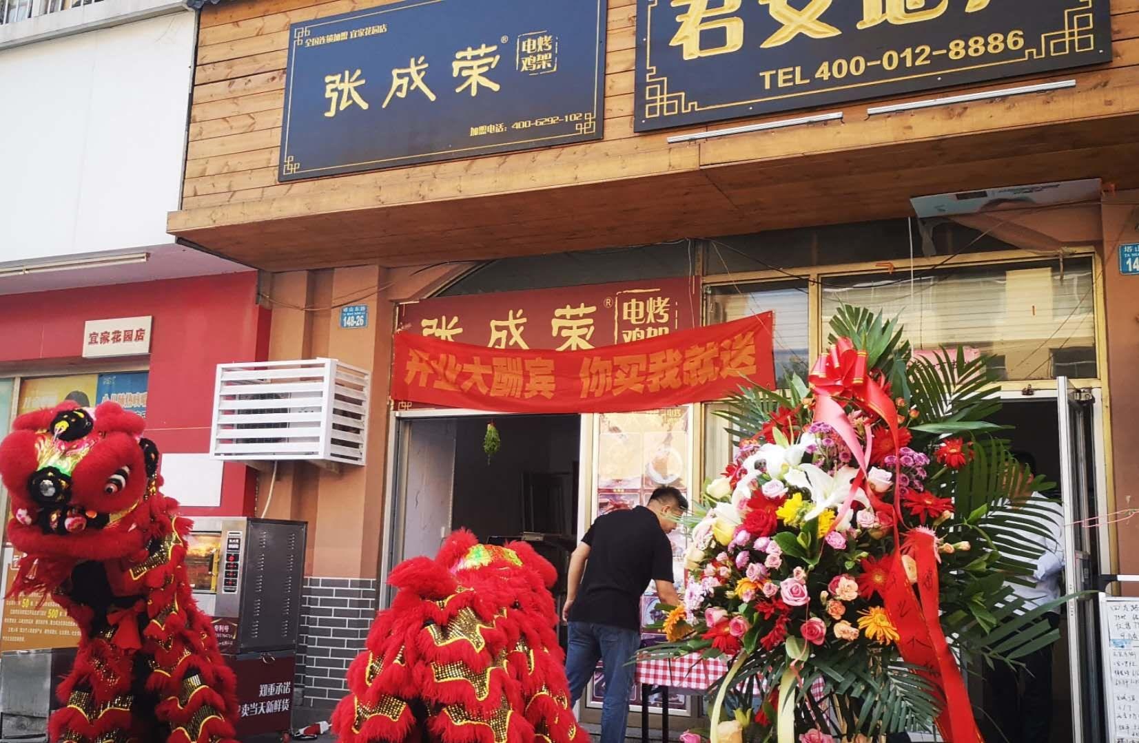 熟食店加盟,开张成荣电烤鸡架店一年大概能挣多少钱