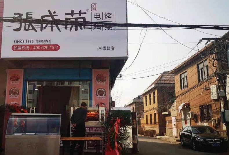 青岛湘潭路店