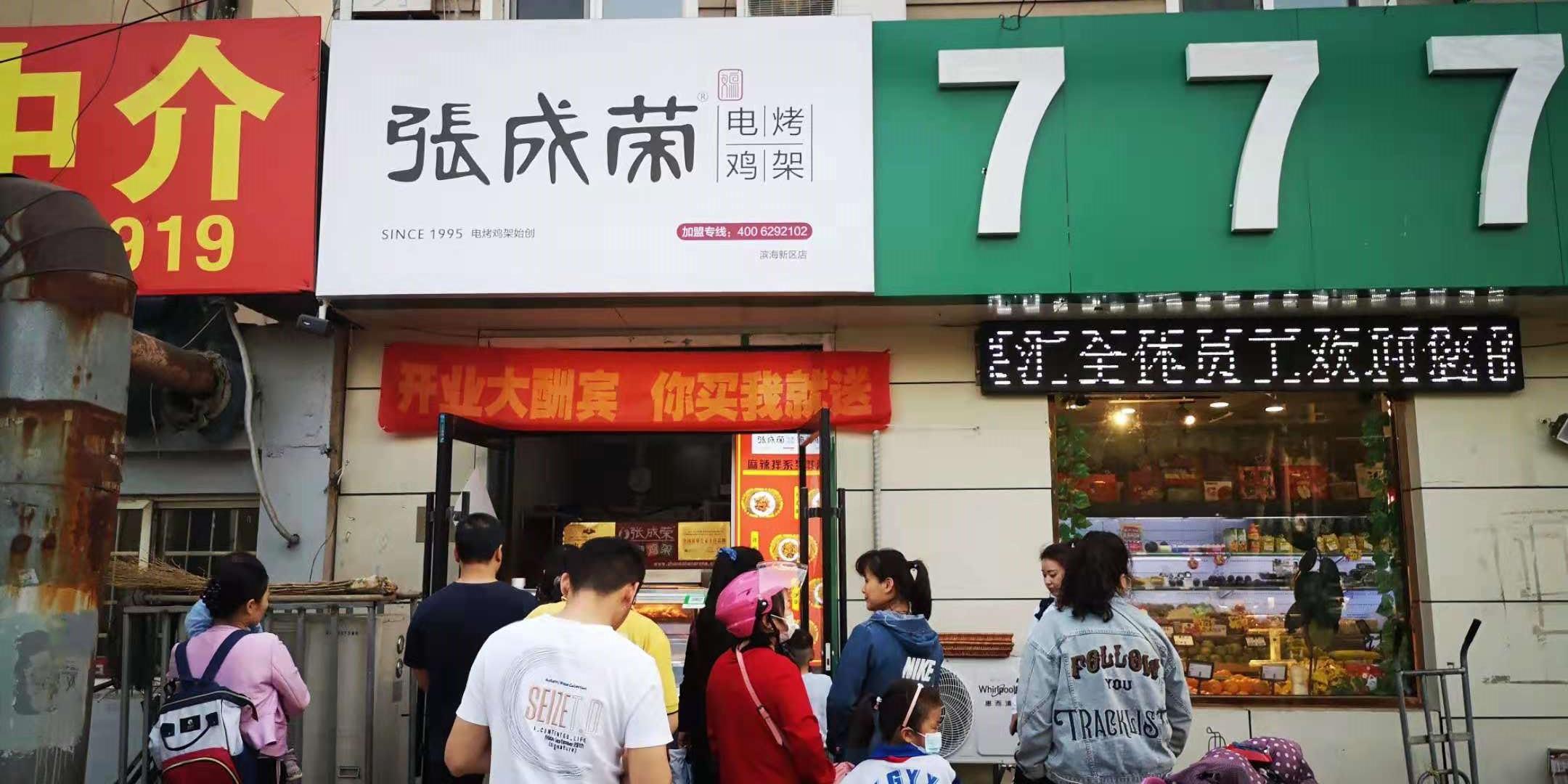 张成荣电烤鸡架天津滨海新区店火爆开业!