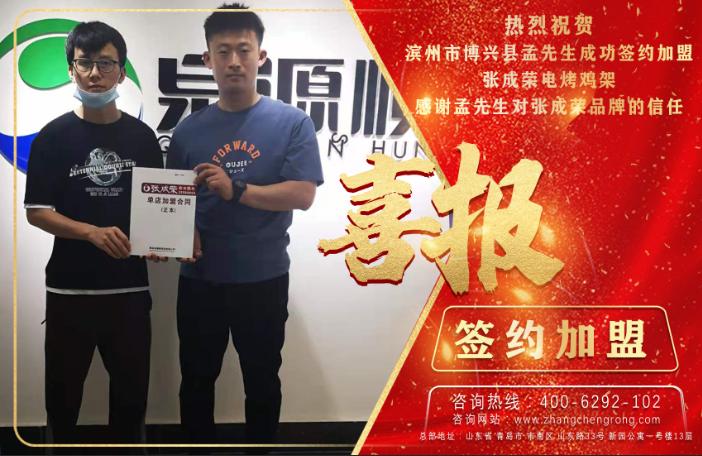 喜报:恭喜张成荣电烤鸡架新签约滨州、东营两家门店!