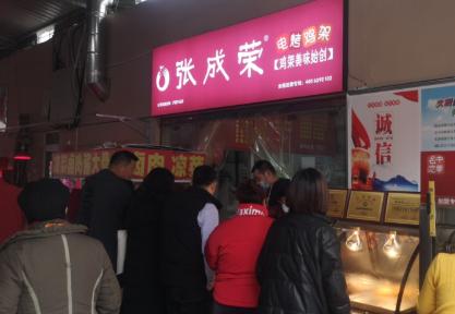 颇具人气的小吃品牌,加盟张成荣电烤鸡架店赢利怎么样?