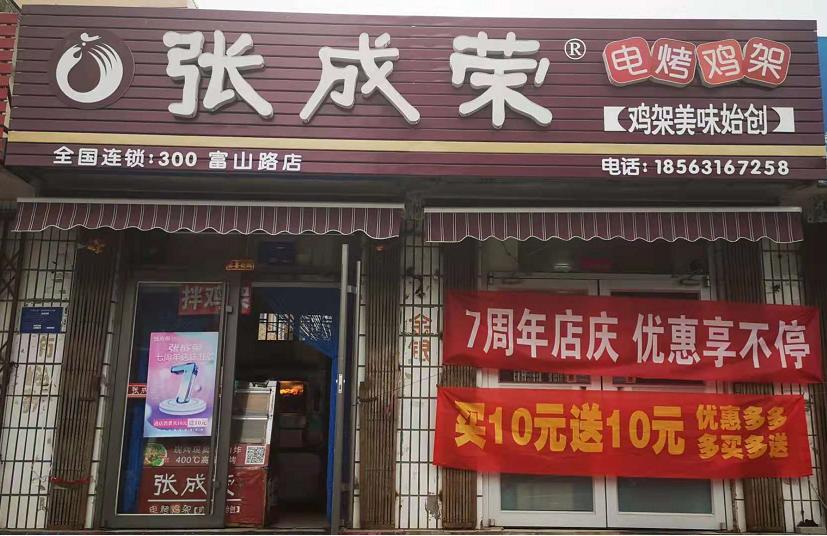 威海乳山市富山路张成荣店面7周年活动