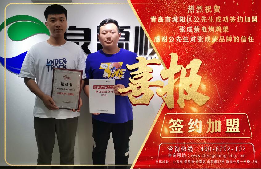 恭喜青岛公先生成功加盟张成荣电烤鸡架项目!
