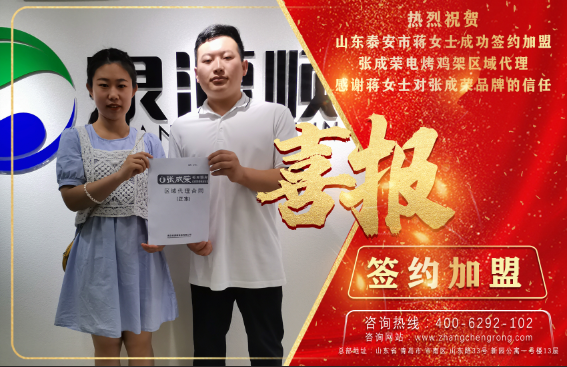 恭喜泰安蒋女士成功签约张成荣电烤鸡架区域代理!
