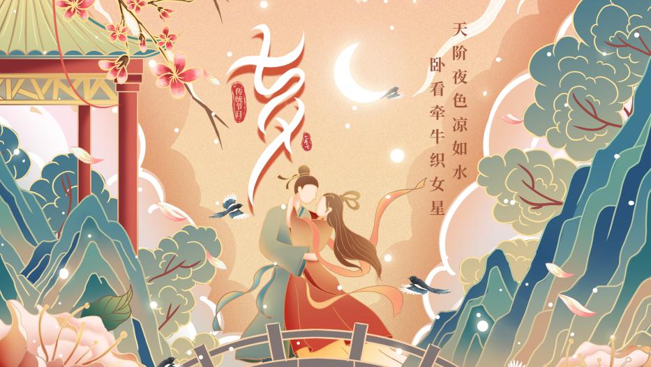 张成荣电烤鸡架祝大家七夕快乐!