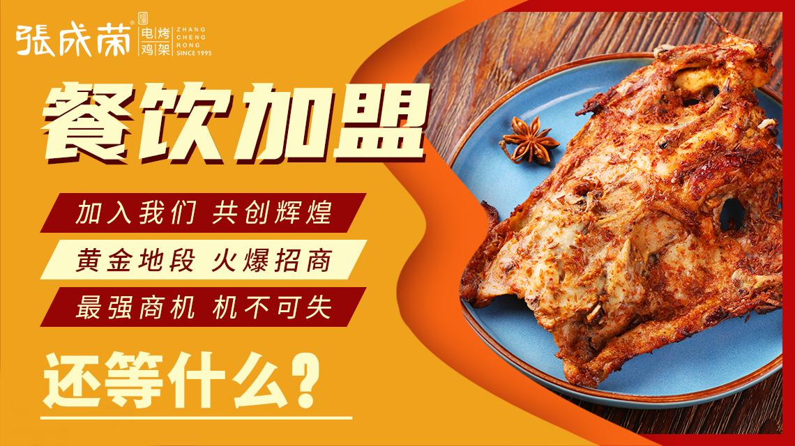 电烤鸡架小吃行业如日中天,张成荣电烤鸡架吸引消费者关注