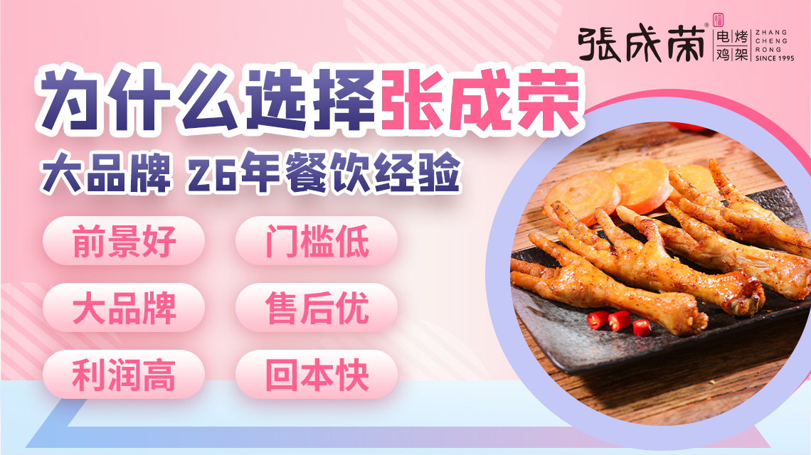 芜湖有张成荣电烤鸡架店吗,当地市场如何?