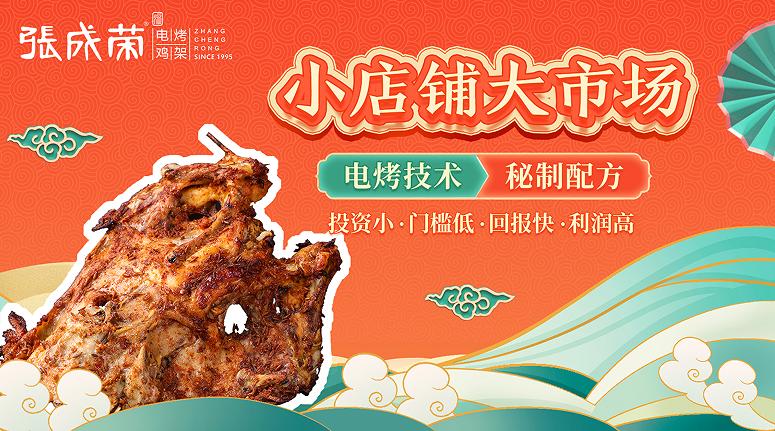 10平米张成荣电烤鸡架加盟价目表公布,低成本加盟高利润