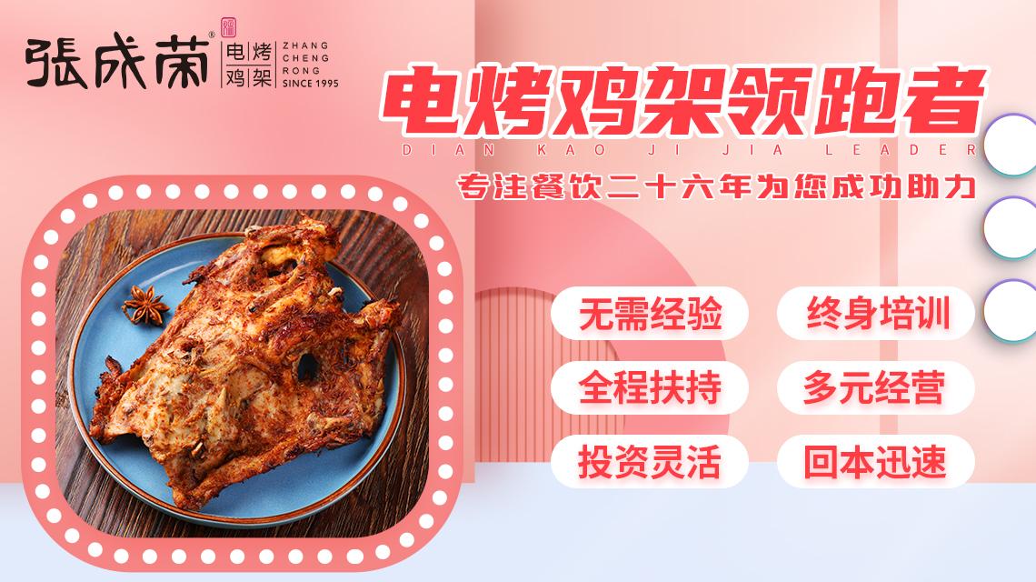 张成荣:电烤小吃店加盟要多少钱?做什么小吃简单又好卖?