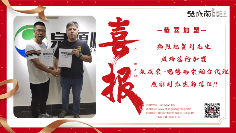 烟台威海双代理!恭喜刘先生成功签约张成荣电烤鸡架烟台代理区域