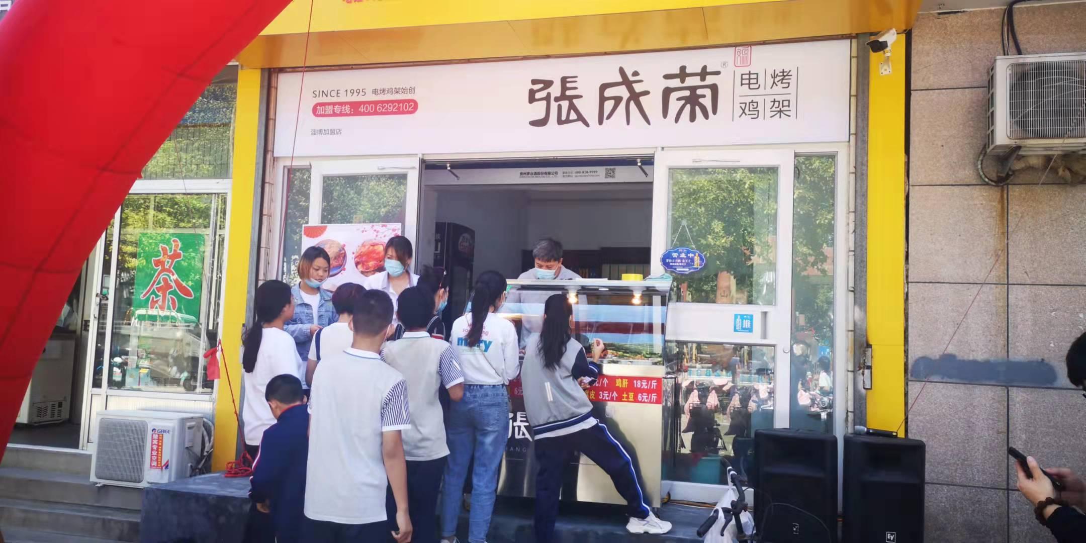 淄博加盟店