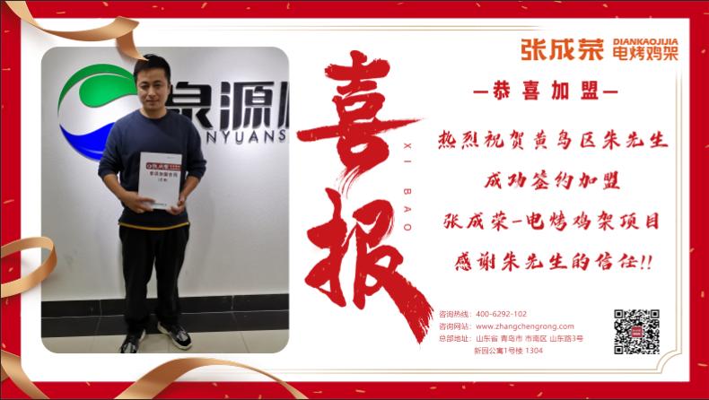 贺:恭喜黄岛区朱先生成功加盟张成荣电烤鸡架项目