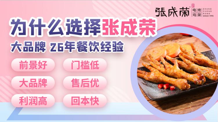 张成荣电烤鸡架实体店经营模式有哪几种?