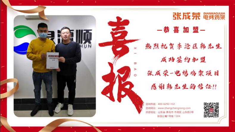 签约:恭喜李沧区韩先生成功加盟张成荣电烤鸡架加盟