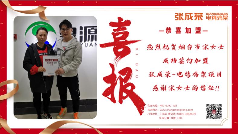 贺报:恭喜烟台宋女士成功加盟张成荣电烤鸡架项目!