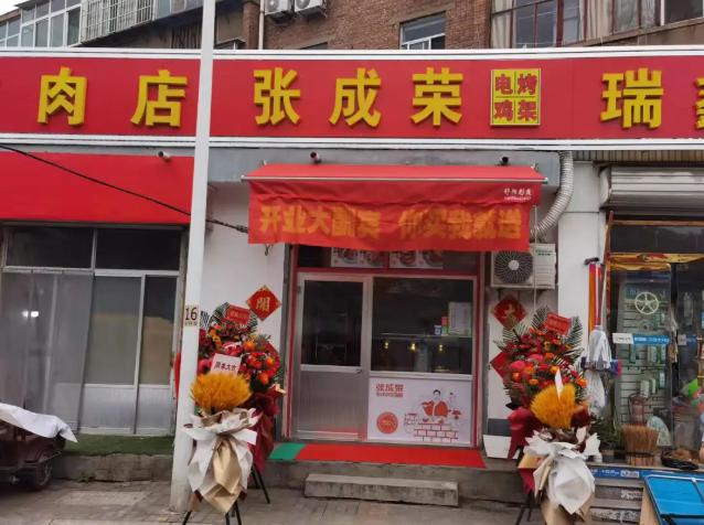 张成荣电烤鸡架淄博周村店隆重开业!