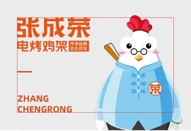 张成荣电烤鸡架品牌独家IP-荣荣子前来报道!