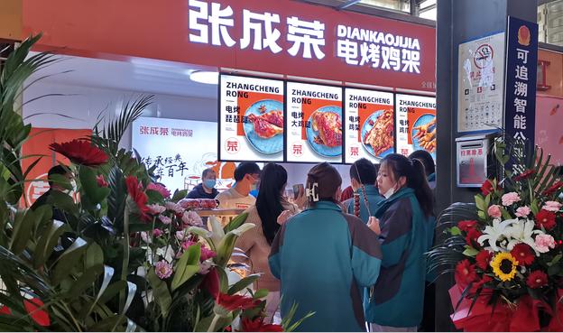 张成荣电烤鸡架新形象店面-李沧区兴山路店开业!