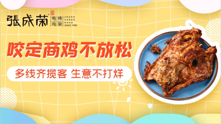县城投资张成荣电烤鸡架加盟店赚钱吗,前景如何?